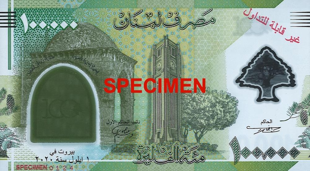 MAD 100,000 (Commemorative Note)